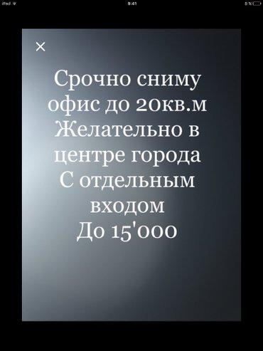 аренда жилой квартиры под офис в Кыргызстан: Сниму офис до 20м2 в центре
