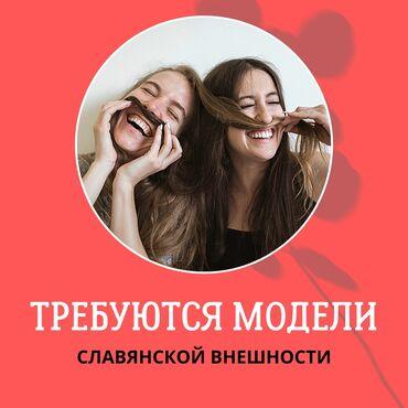chastnye uroki po anglijskomu jazyku в Кыргызстан: Дорогие девушки и парни!  Ждём вас на пробную фотосъёмку!  Нам нужны м