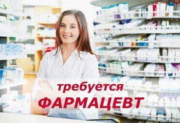 Требуется Фармацевт в аптеку. С опытом работы. График работы по