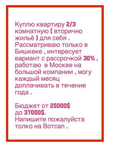 Печать текста на дому работа - Кыргызстан: Куплю квартиру 2/3 комнатную ( вторичное жилье 104/105/106)  Рассматри
