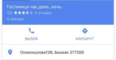 Гостиница час250 дерь-ночь650 сутки1100 в Бишкек