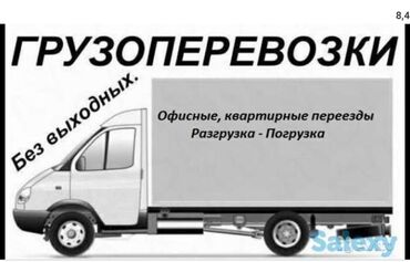 Региональные перевозки, По городу   Грузчики