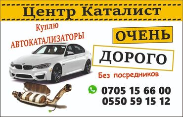 металлический шифер цена бишкек в Кыргызстан: Куплю без посредников дорого! Цена катализатора зависит от марки