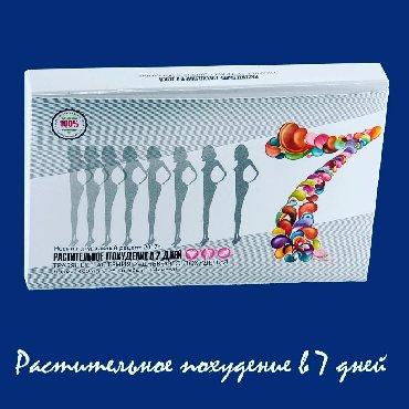 капсулы для кофеварки в Кыргызстан: Первый результат будет заметен уже через 7 дней, отсюда и название пре
