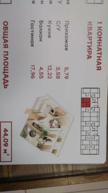Готовые платки - Кыргызстан: Очень срочно продаю! 1-ком.Кв. 44,10м2. Кок-жар. 5-й этаж/ 9 этажного