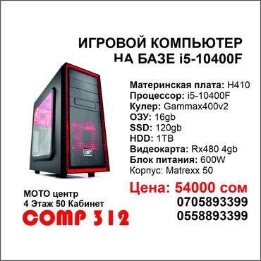 Игровой компьютер на базе core - i5 10