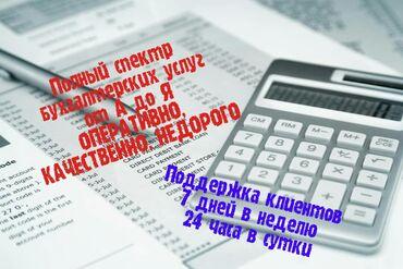 работа в токмаке с ежедневной оплатой в Кыргызстан: Бухгалтер (приходящий)Услуги приходящего бухгалтера:- полное ведение