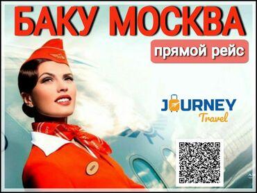 билет на концерт в Азербайджан: Туризм   Авиабилеты