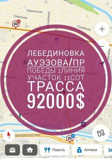 рыбалка в бишкеке пруды in Кыргызстан | ПРОДАЖА УЧАСТКОВ: 11 соток, Для бизнеса, Срочная продажа, Красная книга