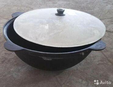 Кухонные принадлежности в Шопоков: Куплю казан,не дорого.В хорошем состоянии