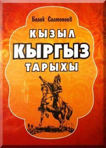 линзы шаринган бишкек в Кыргызстан: Кыргыз элинин чыгаан тарыхчысы, адабиятчысы Белек Солтоноев бул эмгеги