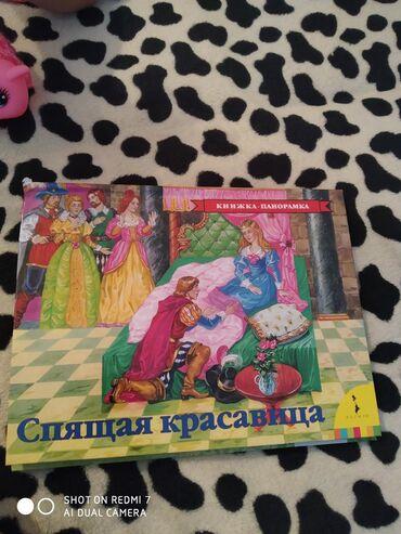Детская книжка- панорамка, Спящая красавица, состояние отличное