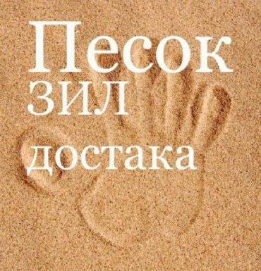 Песок зил Василевский ивановский