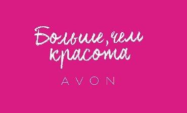Салоны красоты в Кыргызстан: Всем Привет девчонки Хотите зарабатывать дома то присоединяйтесь в
