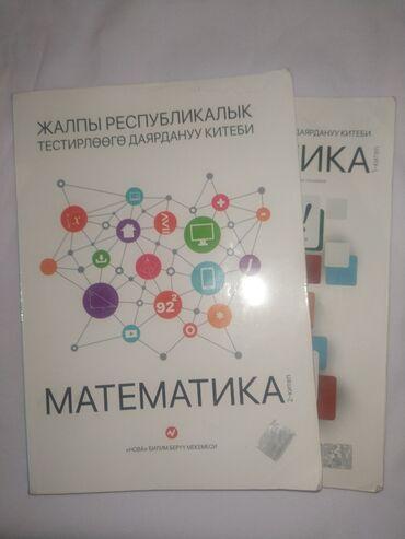 свежие журналы в Кыргызстан: ОРТ КНИГИ