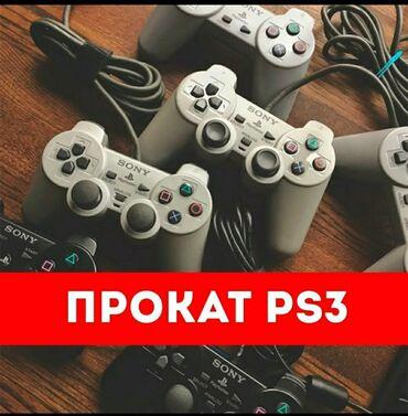 soni playstation 2 в Кыргызстан: Прокат Sony Playstation 3 350c
