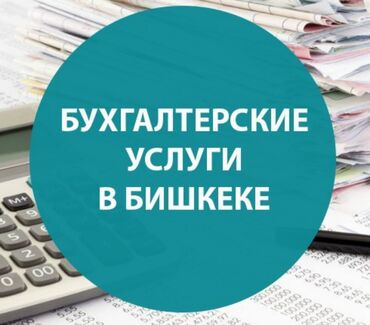 Услуги - Манас: Бухгалтерские услуги   Подготовка налоговой отчетности, Сдача налоговой отчетности, Консультация