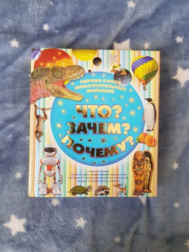 """Bakı şəhərində Книга """"Что? Зачем?Почему?"""" для детей."""