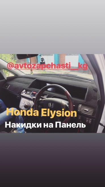 Накидки на панель авто!!! Honda Elysion, хонда в Бишкек