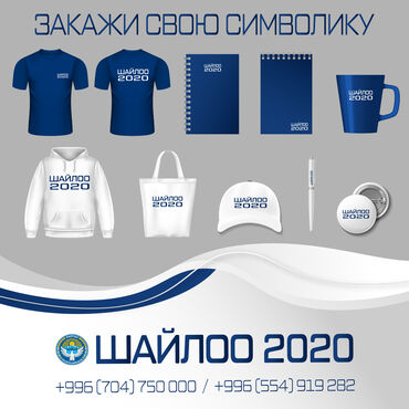 Лекала бишкек - Кыргызстан: Закажите пошив любой промо— одежды в фирменном стиле партии. Мы