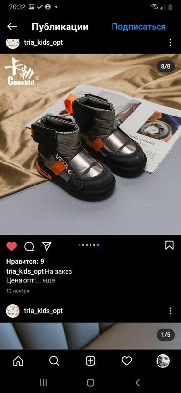 Продаю детскую обувь в идеальном состоянии размер 26/180
