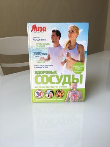 Продаю НОВЫЕ книги Лиза за доп информацией пишите сообщение в Бишкек - фото 3