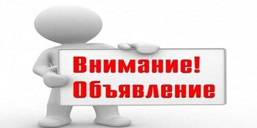 Регистрация и перерегистрация фирм от 3000 с в Бишкек