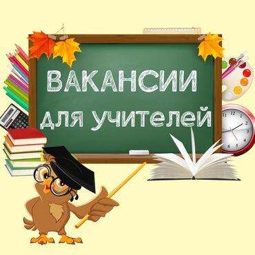 учитель математики в Кыргызстан: Требуются учителя в частный учебный центр.1) Английский язык.2)