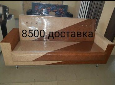 Новый диван в наличии есть гарантия качества на заказ и в наличии в Бишкек