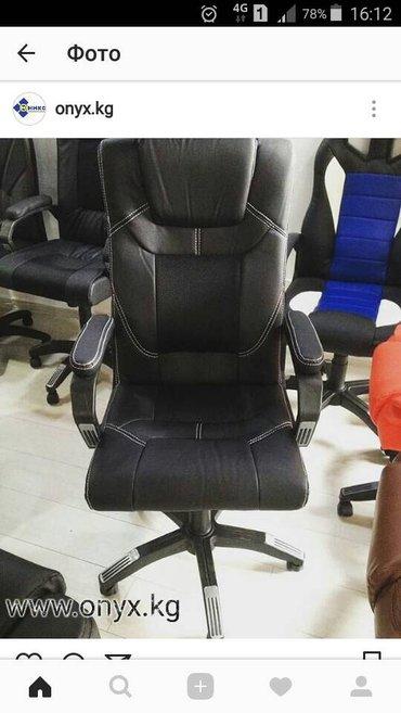 """Компьтерное кресло для офиса руководительского класса """"Райдер"""" цена:86 в Бишкек"""