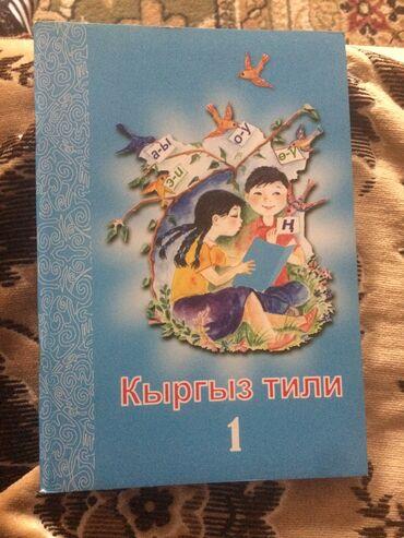 Книга доя первого класса Кыргызский языкновая !