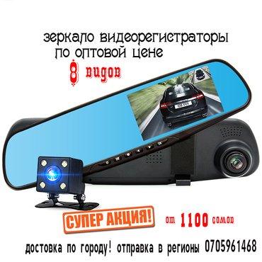 Зеркало видеорегистратор в Бишкек