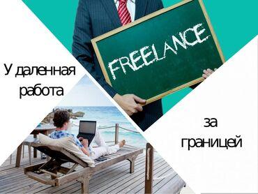 Онлайн работы в интернете - Кыргызстан: Работа на дому в интернете. Вы сможете зарабатывать в любое время и в