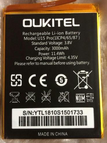 Аккумуляторы - Кыргызстан: Аккумулятор оригинал OUKITEL U15PRO