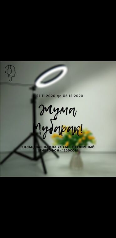 fotopolimernaja lampa besprovodnaja в Кыргызстан: Жума Мубарак! Акция - кольцевая лампа 26см + петличный микрофон только
