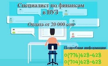 Регистрация, заявка жана отчёт менен в Ош