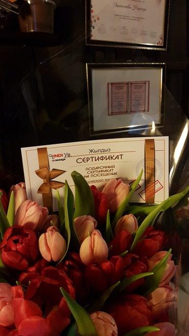 Массаж в Подарок! Актуальное решение к в Бишкек