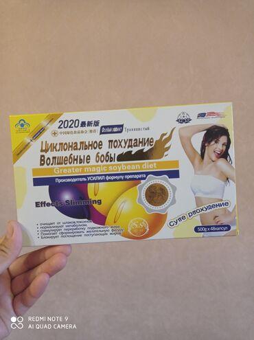 Средства для похудения - Кыргызстан: Новинка 2020, супер мощные, результат не заставит вас долго ждать. Без