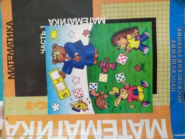 Книга по математике 3 класс автор Моро  Книга по кыргызскому языку 2