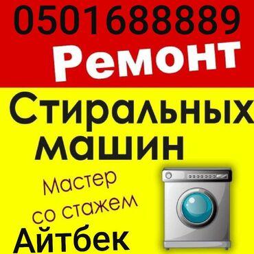 код 222 бишкек в Кыргызстан: Ремонт | Стиральные машины | С гарантией, С выездом на дом