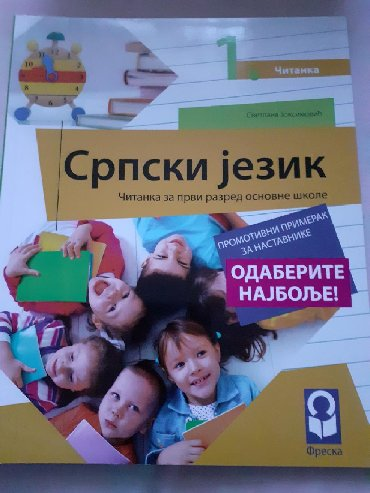 Ceo komplet od 11 knjiga za 1.razred osnovne skole po novom planu i
