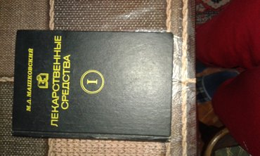 Bakı şəhərində Книга напечатано в Кёльне(Германия)