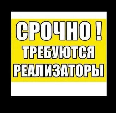 требуется реализатор в Кыргызстан: Консультант сетевого маркетинга. 30-45 лет. 5/2. Филармония