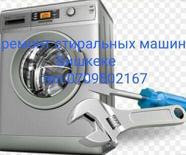 стиральной машины гарантия в Кыргызстан: Автоматическая Стиральная Машина