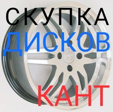 Скупка дисков в г. Кант