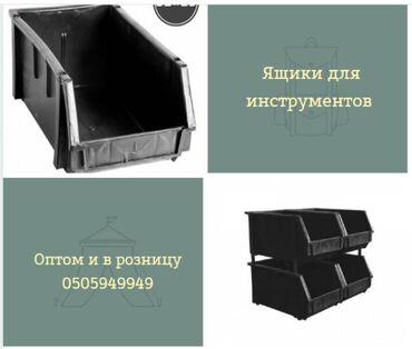 Другие товары для дома - Новый - Бишкек: Ящики/контейнеры для инструментов и товары Скрепляемые между собой