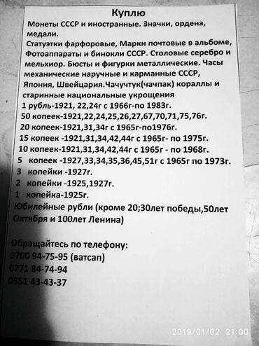 купить корову в бишкеке в Кыргызстан: Куплю (сатып алам) значки знаки, монеты, статуэтки, бинокли