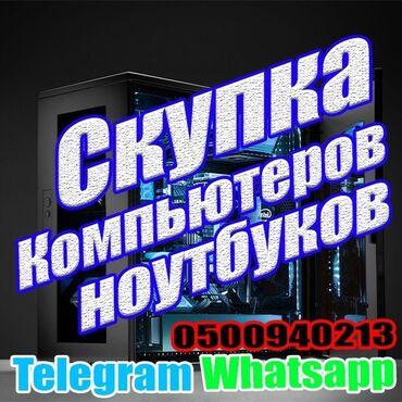 диски садор бишкек в Кыргызстан: Скупка ноутбуков и компьютеров скупка комплектующихскупка всего что