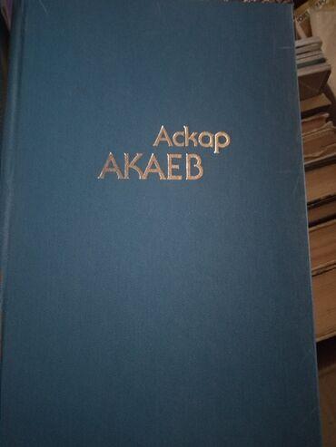 Спорт и хобби - Беш-Кюнгей: Книга Аскара Акаева на кыргызском