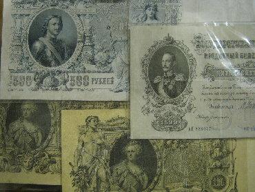 Купюры в Кыргызстан: Банкноты Царской России. Крупные номиналы.От 1500 сом и выше в